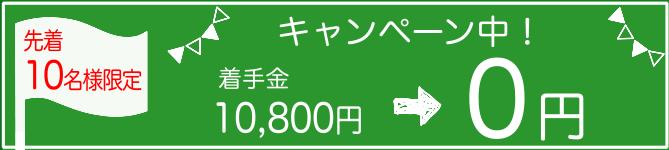 着手金0円キャンペーン