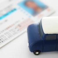 精神疾患による障害年金と運転免許