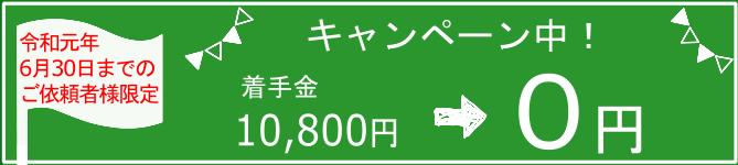 着手金0円キャンペーン第2弾