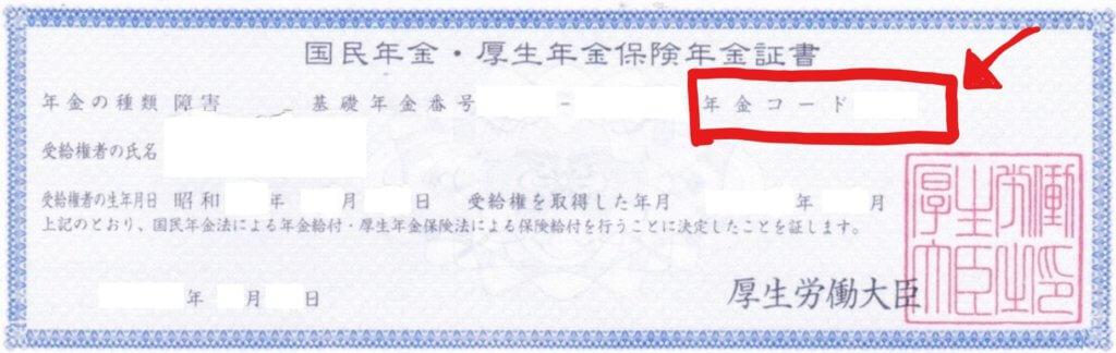 年金コード