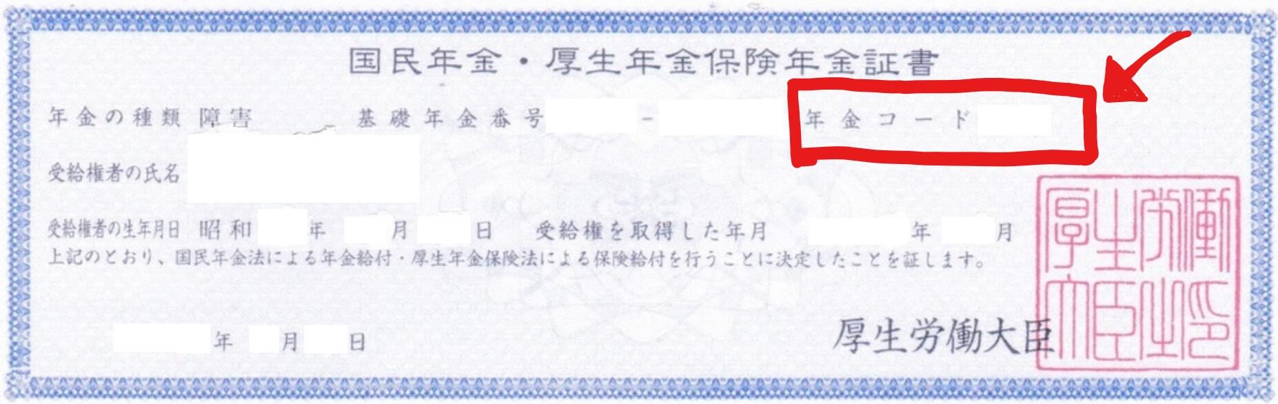 保険 国民 年金 厚生 証書 年金 年金