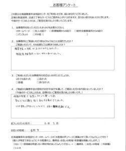 お客様アンケート①201909