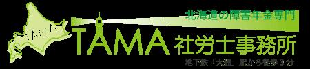 北海道札幌市の障害年金専門社労士|TAMA社労士事務所